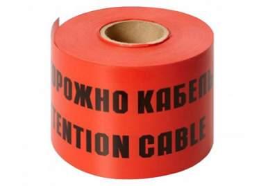 Лента сигнальная «Осторожно кабель»